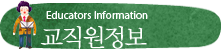 For Educations 교직원정보